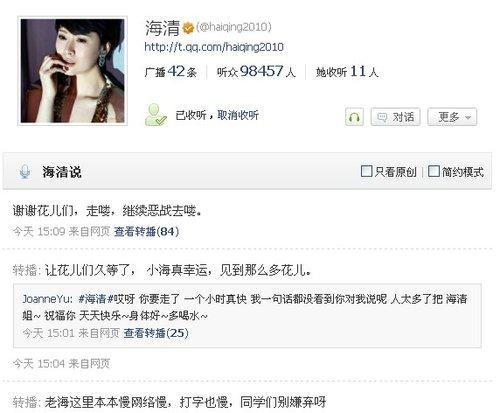 海清微博在线交流实录:我觉得我可像毛豆豆了