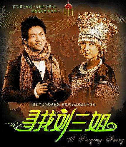 《寻找刘三姐》今上映 苏有朋领衔传说新篇章