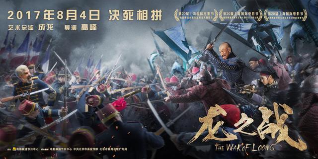 """《龙之战》""""气势""""海报 刘佩琦曹云金戎装杀敌"""