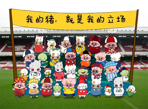 麦兜萌版32强头像走红 世界杯电影节国民猪很忙
