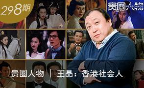 贵圈人物 | 王晶:香港社会人