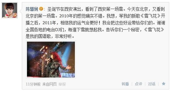 陈慧娴迎来北京第一场雪 微博称把好运带给网友