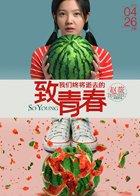 《致青春》人物海报