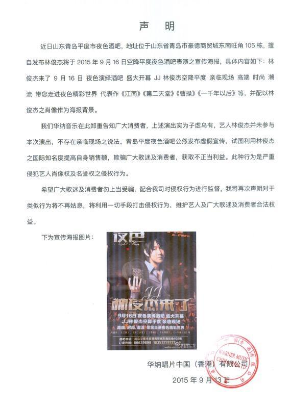 林俊杰所属公司发布侵权事件声明 斥责虚假宣传