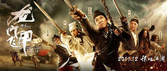博纳发布2011年报收入翻番 《龙门飞甲》功劳大