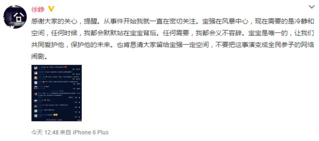 徐峥终于出来挺宝强了,恳请网友莫酿网络闹剧