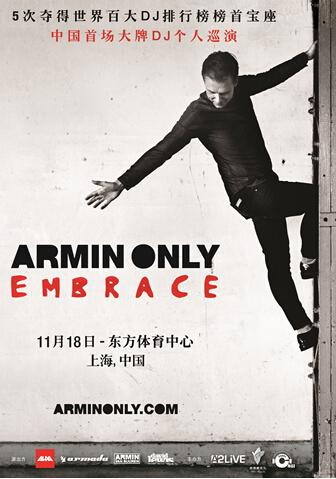 Armin Only Embrace上海演唱会11月18日将登陆沪城