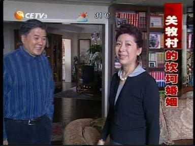 关牧村再婚丈夫曾任省长助理 为娶关宁愿当农民