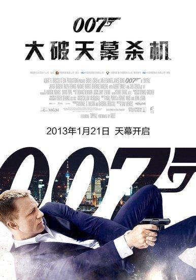 《007:天幕杀机》发中文海报 定档明年1月21日