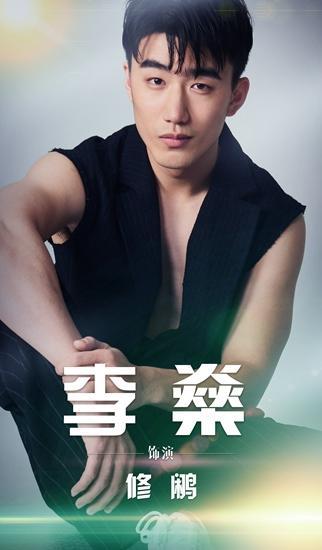 李燊出演《千岁大人的初恋》 与黄景瑜主仆情深