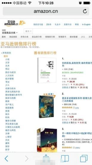 刘同新书空降获销量冠军 预售超《归来》原著