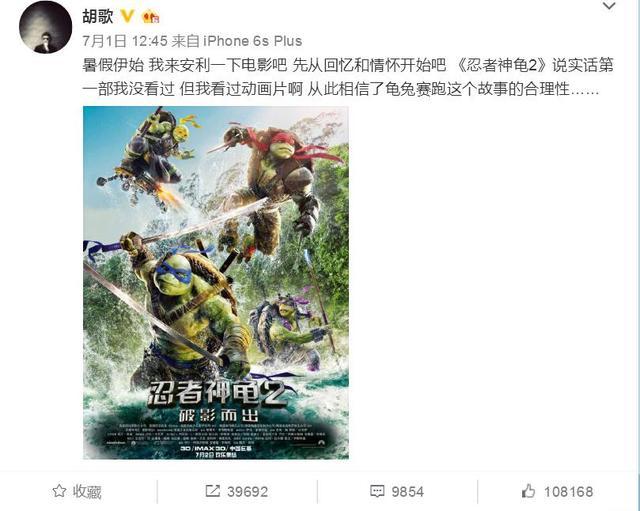 《忍者神龟2》票房夺冠发冲天版预告 众星力荐