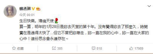 许玮伦38岁冥诞 杨丞琳发文缅怀引网友泪奔