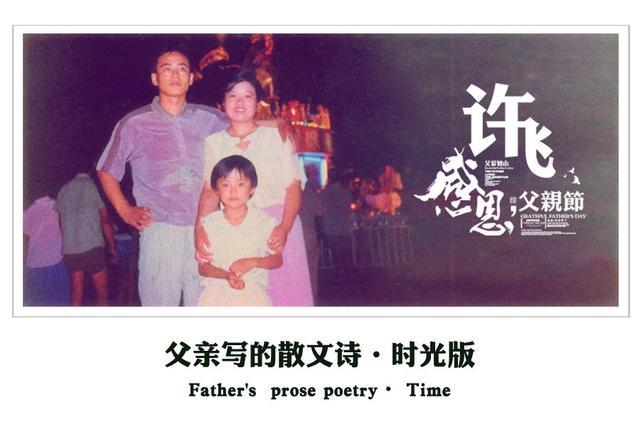 乐评:许飞让诗变成了歌,让父亲又成了诗