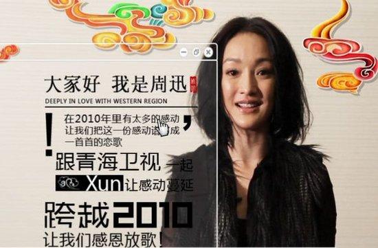 """周迅姚晨站台青海卫视 围观首部""""西部贺岁片"""""""
