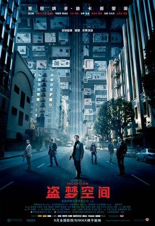 科幻大片《盗梦空间》中文版海报发布 9月上映