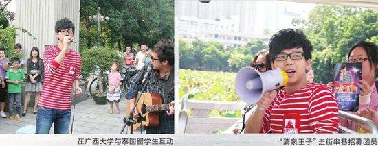 《梦想合唱团》走进南宁 胡夏走街串巷招募团员