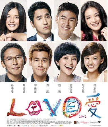 2012华语片北美票房破200万 台湾《LOVE》第一