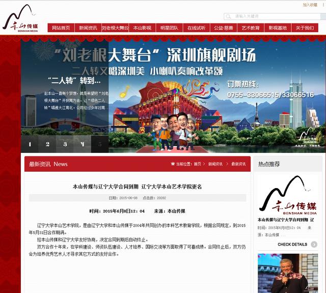 本山传媒:辽大本山艺术学院更名因合同到期