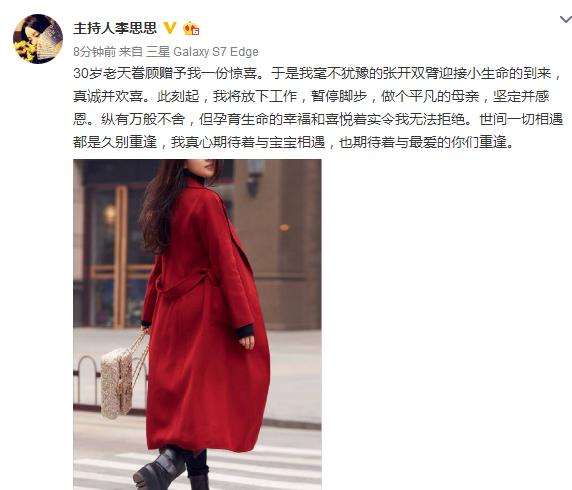 李思思承认怀孕 宣布放下工作退出鸡年春晚