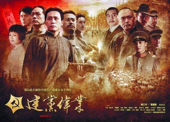 《建党伟业》上映5天票房或破亿 普通场受热捧