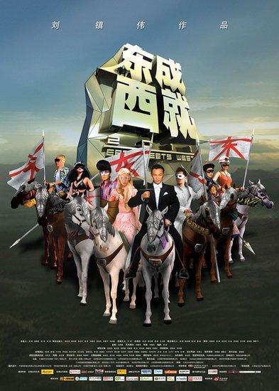 《东成西就2011》热映 陈奕迅莫文蔚吻戏首曝光