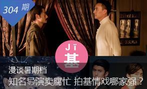 [漫谈暑期档]知名导演卖腐忙 拍基情戏哪家强?