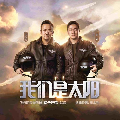 筷子兄弟《我们是太阳》首发 演绎兄弟情谊