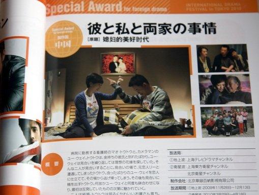 《媳妇》名扬海外 东京国际电视节喜获大奖(图)
