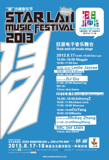 2013澜沙滩音乐节盛大启幕 谢天笑郝云将助阵