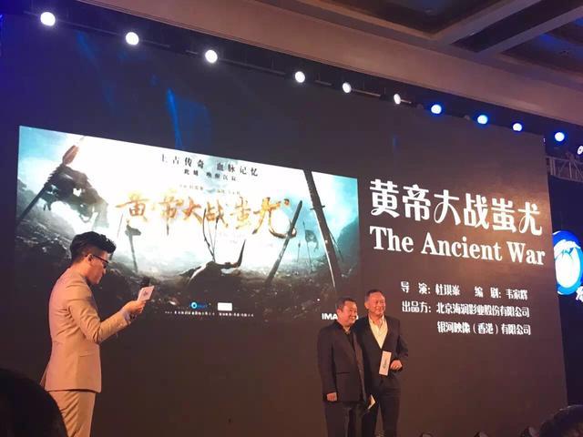 三部曲投资10亿 杜琪峰将执导《黄帝大战蚩尤》