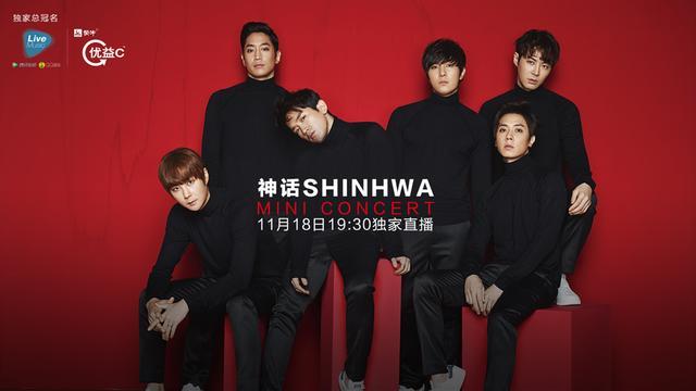 神话Mini Concert演唱会11月18日19:30腾讯视频直播