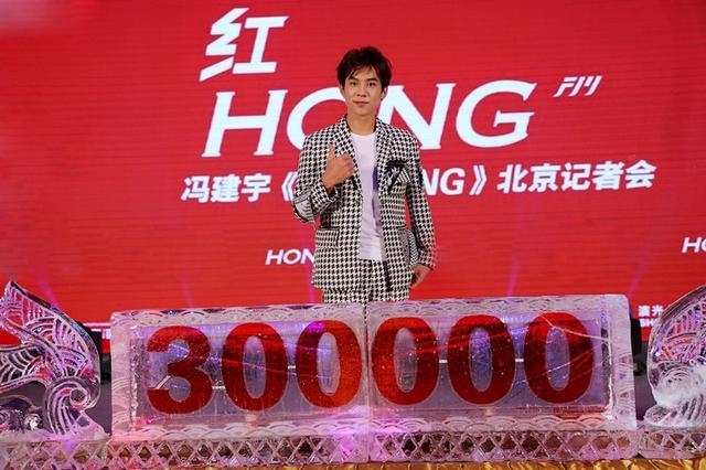 冯建宇《红》北京记者会 首单一周销量破30万