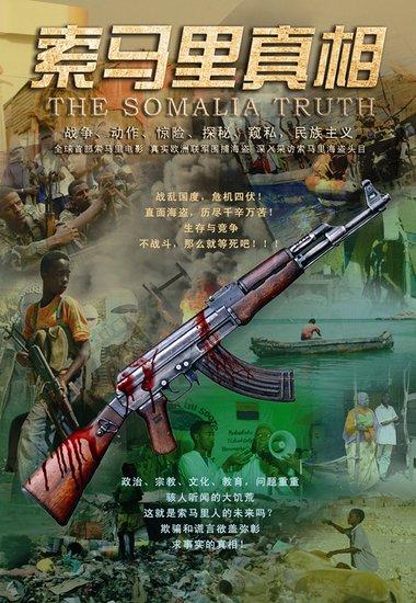 中国首部战地纪实片《索马里真相》 明日揭秘