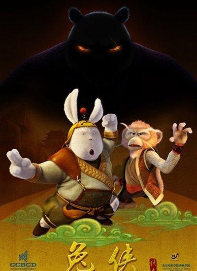 《兔侠传奇》7月上映 开创中国动画电影新世纪
