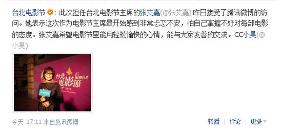 张艾嘉担任台北电影节主席 力捧本土新势力
