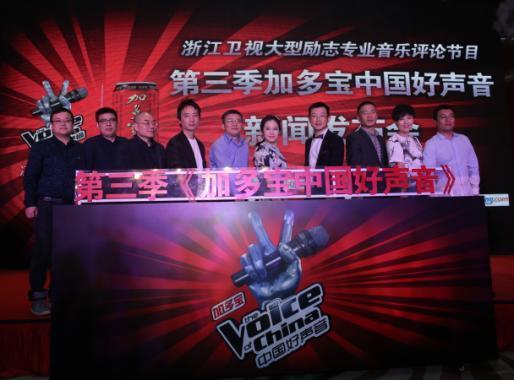 第三季《好声音》启动 腾讯视频成独家视频平台