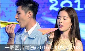 一周图片精选(2016.07.02-2016.07.08)