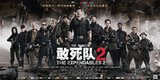 乐视影业获营销金奖 《敢死队2》成经典案例