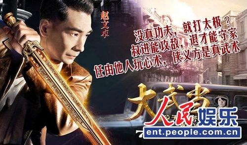 《大武当》曝人物海报 杨幂勇摔跟头敢拼出头