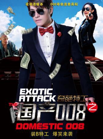 网络电影《奇葩特工之国产008》12月30日上线