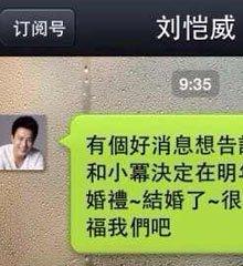 刘恺威微信公布婚讯