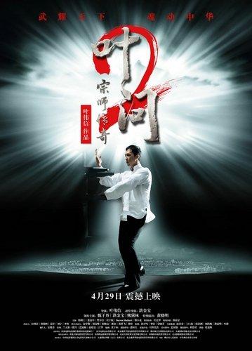 《叶问2》内地劲收两亿 香港冲击年度票房冠军