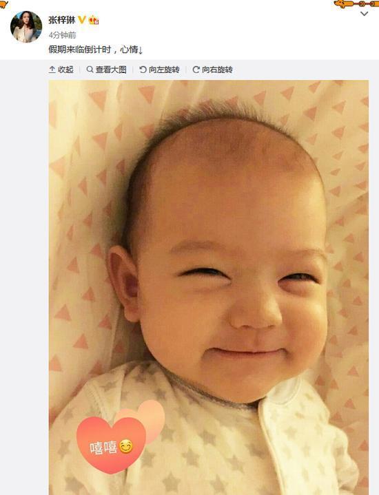 张梓琳晒女儿微笑照:假期来临倒计时心情如下