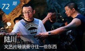 导演公园|陆川:文艺片导演要守住一些东西