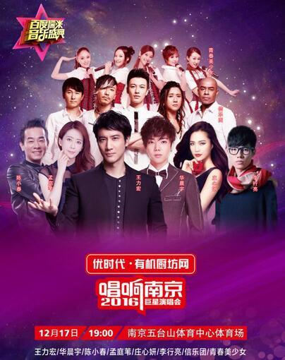群星汇集 南京音乐盛典演唱会唱响倒计时