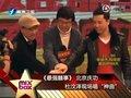 """视频:《最强囍事》北京庆功 杜汶泽唱""""神曲"""""""