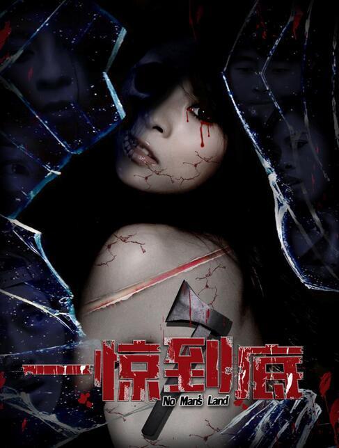 《一惊到底》惊悚上映 开启后暑期档恐怖连环杀
