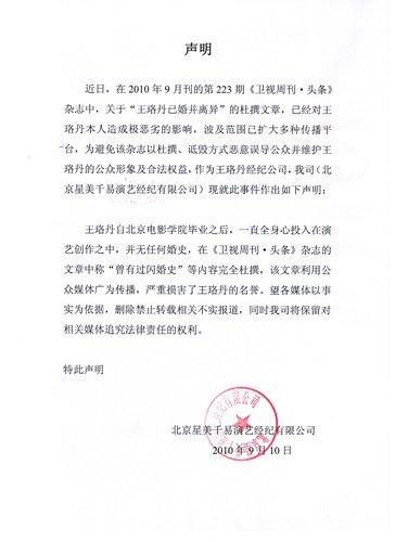 """王珞丹经纪公司发声明斥""""闪婚闪离""""虚假报道"""