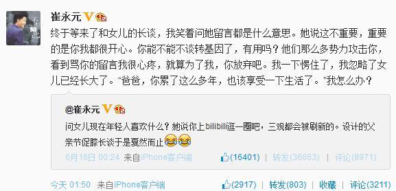 女儿劝崔永元放弃转基因:很多势力攻击你 心疼